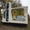 La scritta all'ingresso della città di Černobyl', rimasta invariata dall'epoca sovietica