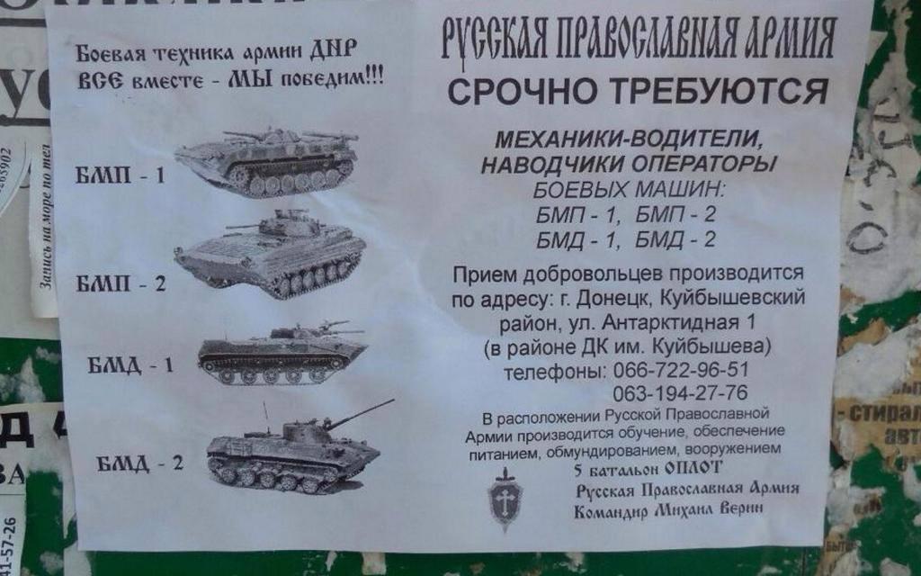 Bando di arruolamento dell'«esercito cristiano ortodosso» | Don'eck, Ucraina orientale