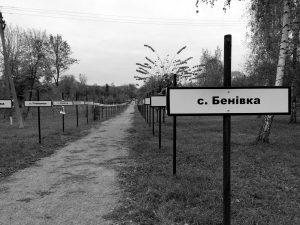 Černobyl', parco della rimembranza | © Luca Lovisolo