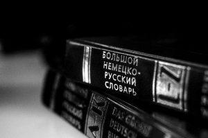 Come tradurre le fattispecie sconosciute