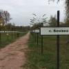 Černobyl', il «Parco della speranza e della memoria»